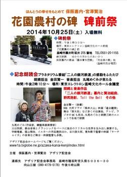 hizensai2014.jpg