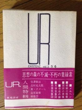 UR.うる.JPG